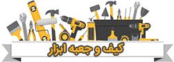 مرکز خرید و فروش انواع کیف ابزار | کیف ابزار